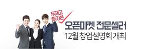 12월 창업설명회 개최