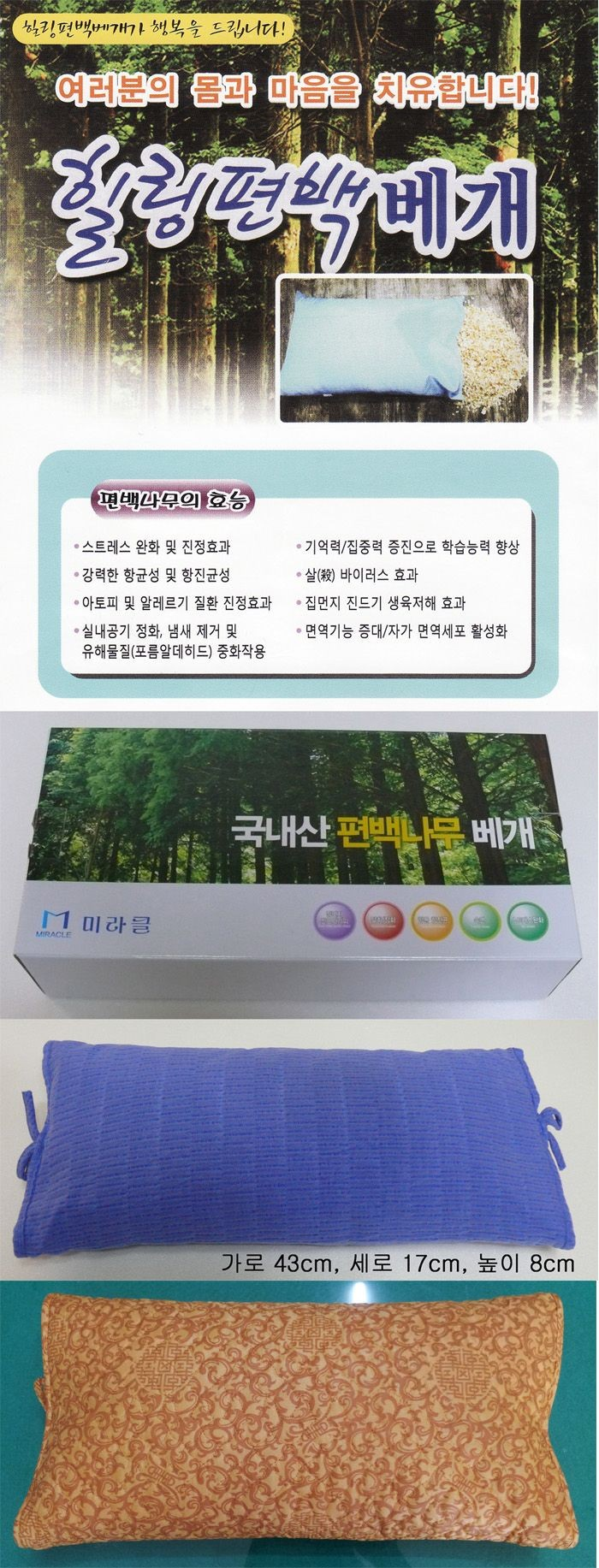 국산 편백 나무 베개