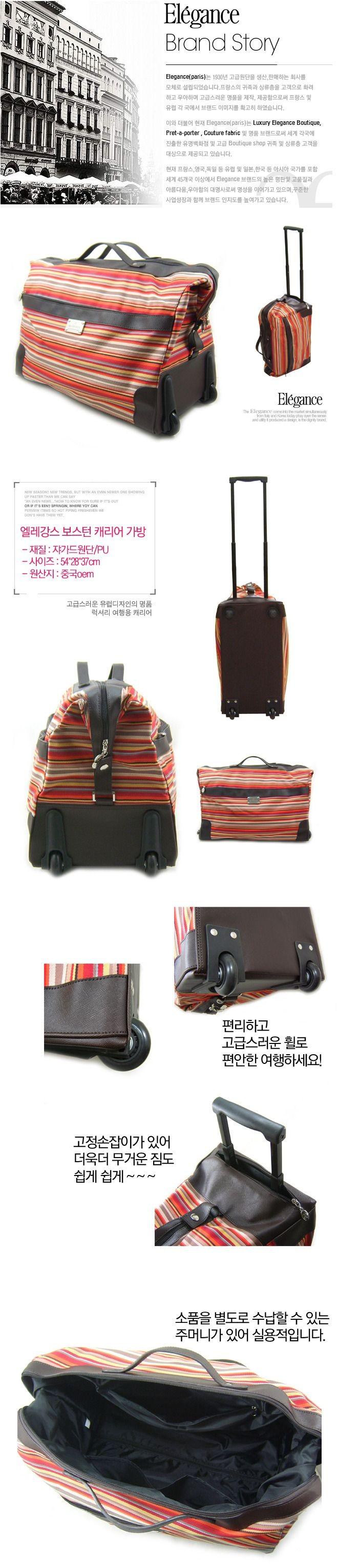 명품 캐리어 가방