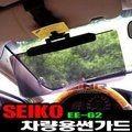 자동차선글라스, 세이코 쎤가드~ 눈부심방지, 손쉬운탈부착~날립니다.