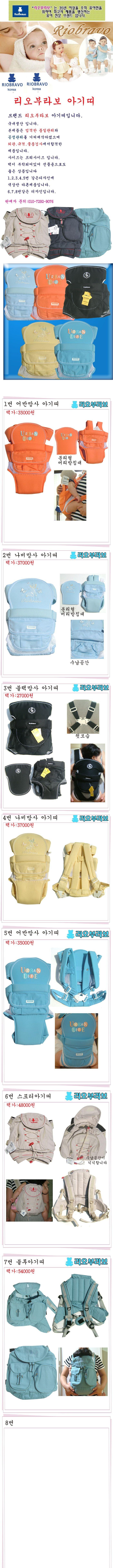땡처리 국내생산 브랜드 리오부라보 아기띠