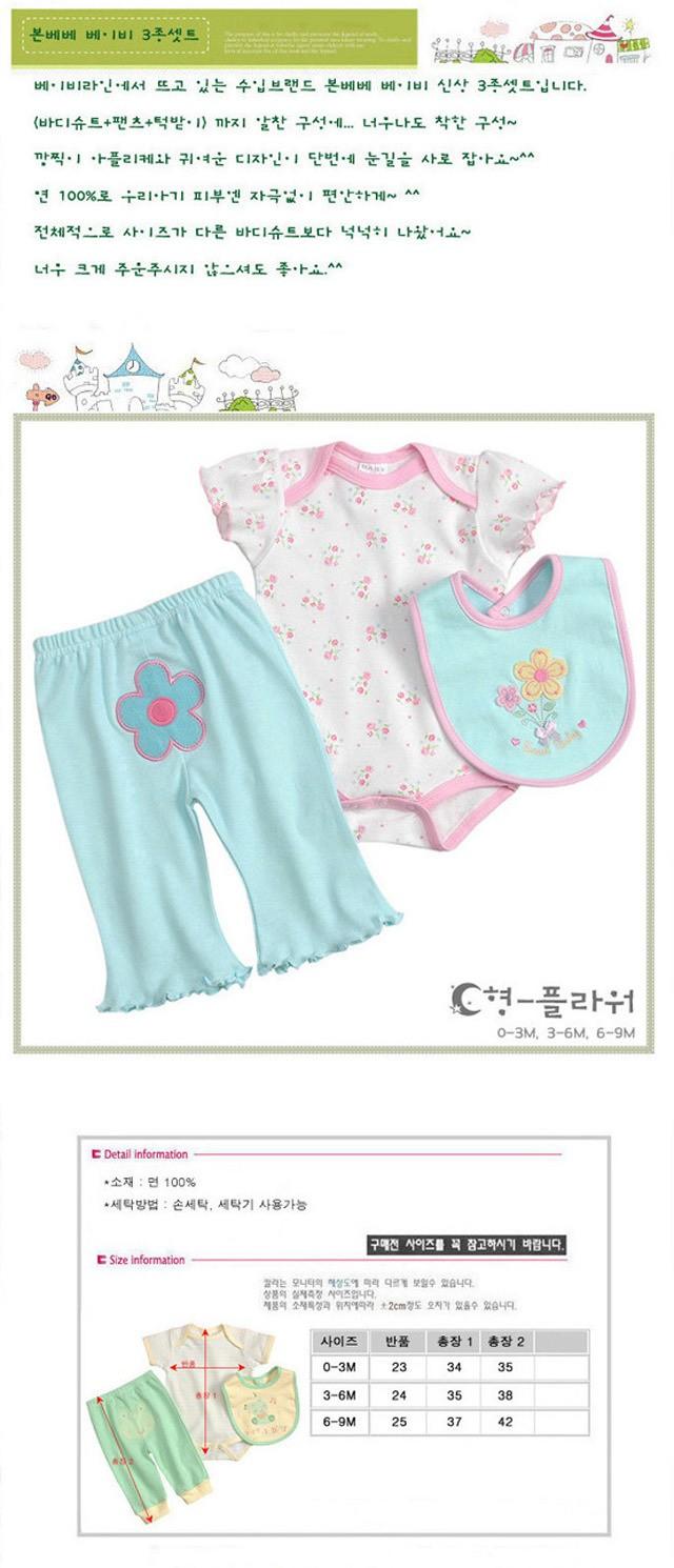 유아 3종셋트