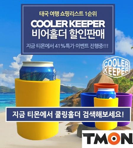 네오프렌 재질의 보냉효과 캔/바틀 홀더