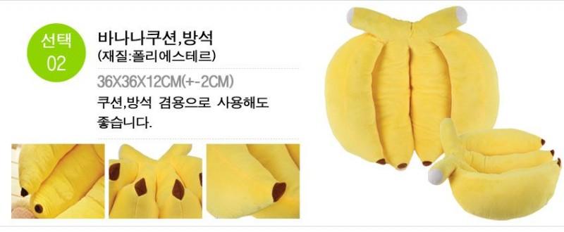 바나나쿠션