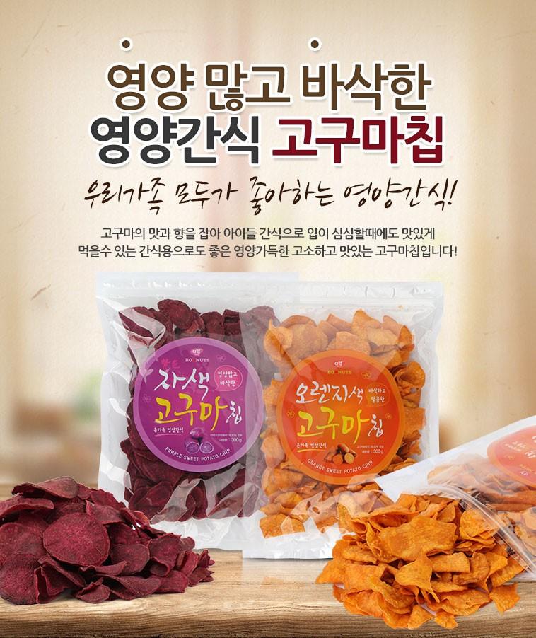 달콤바삭 영양만점 고구마칩2종