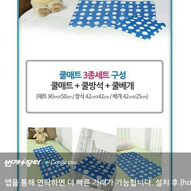 젤타입쿨매트3종셋트