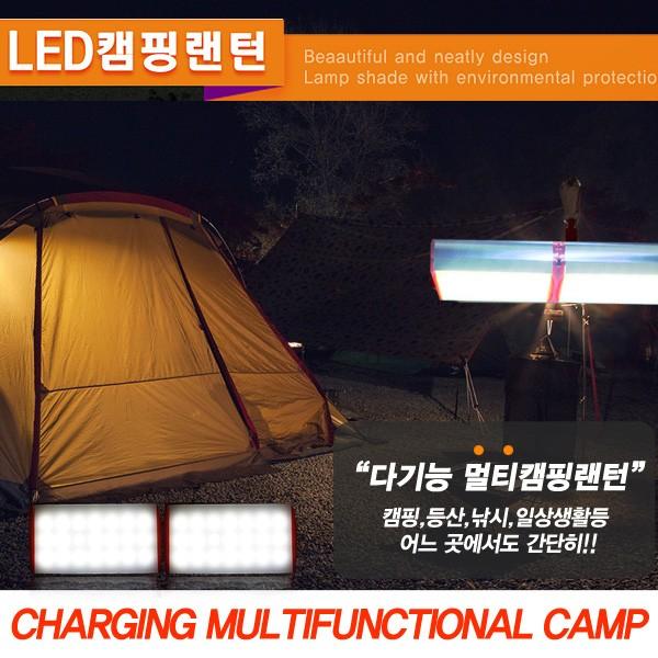 LED랜턴 충전식 다기능 캠핑랜턴