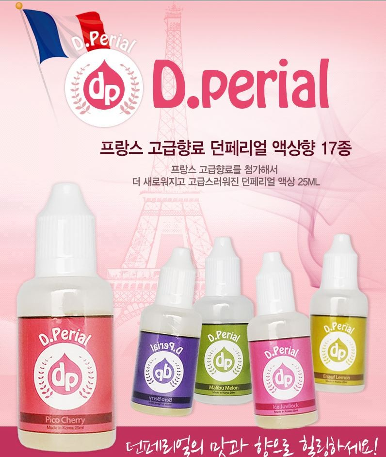 프랑스고급원료 던페리얼액상 25ml 도매판매