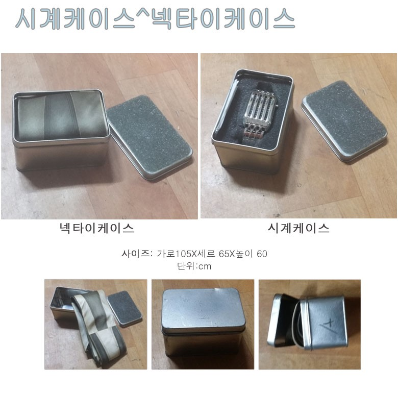 주얼리 시계 넥타이 케이스판매