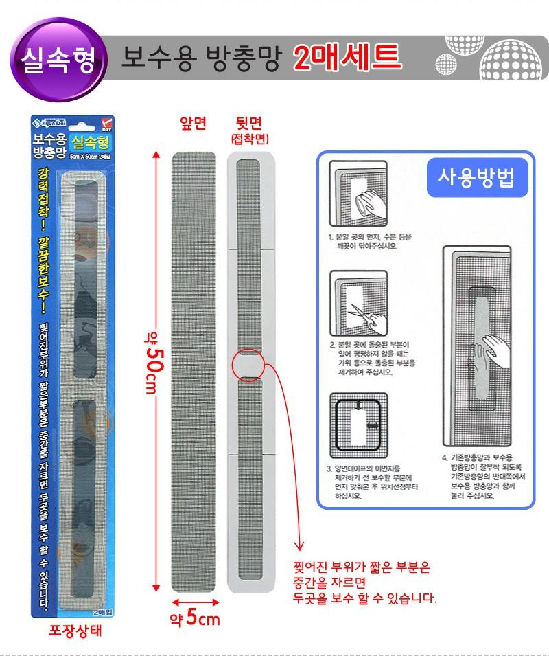 땡처리★보수용 방충망★실속형(50*5cm)2매입★롱타입