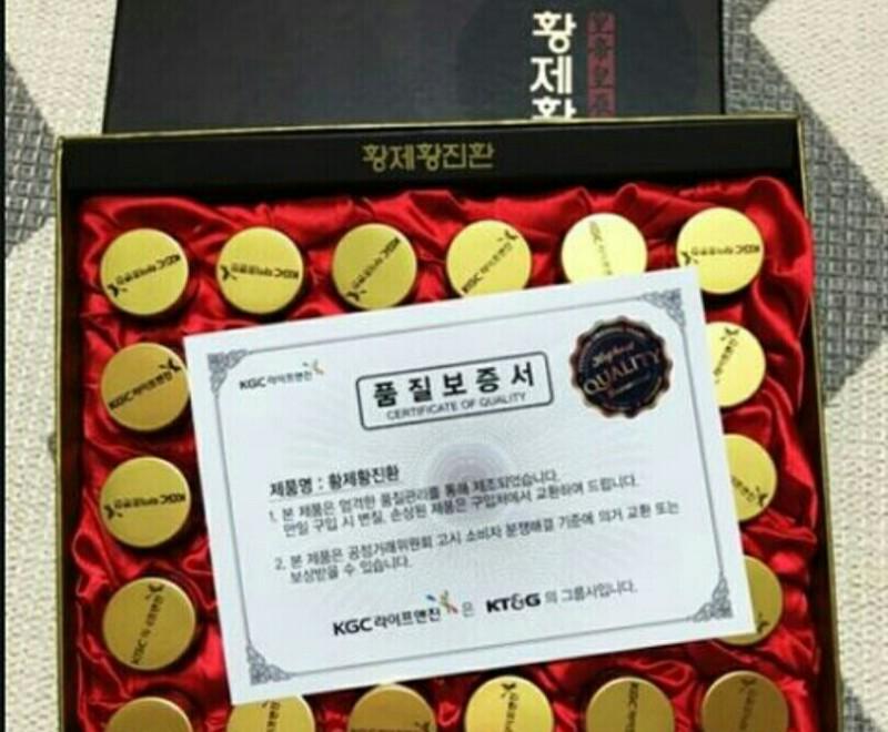 한국인삼공사제품 황진환 급처해쇼