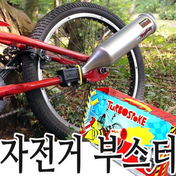 자전거악세사리 자전거용품