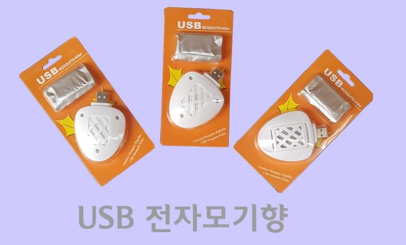 휴대용 USB 모기퇴치기 (훈증기 2매동봉)