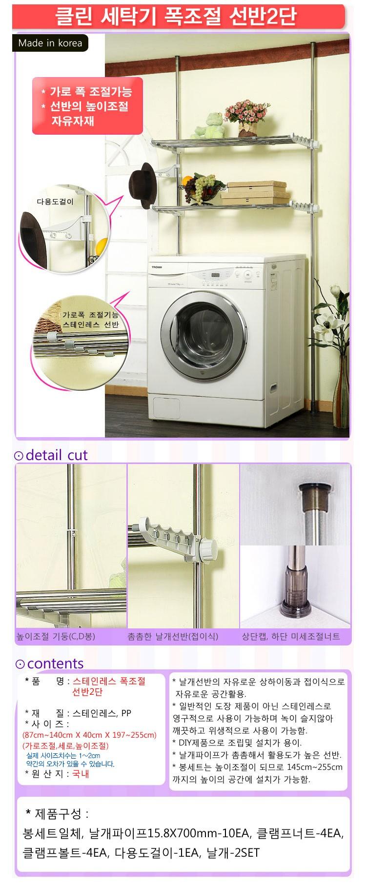 클린세탁기폭조절선반2단