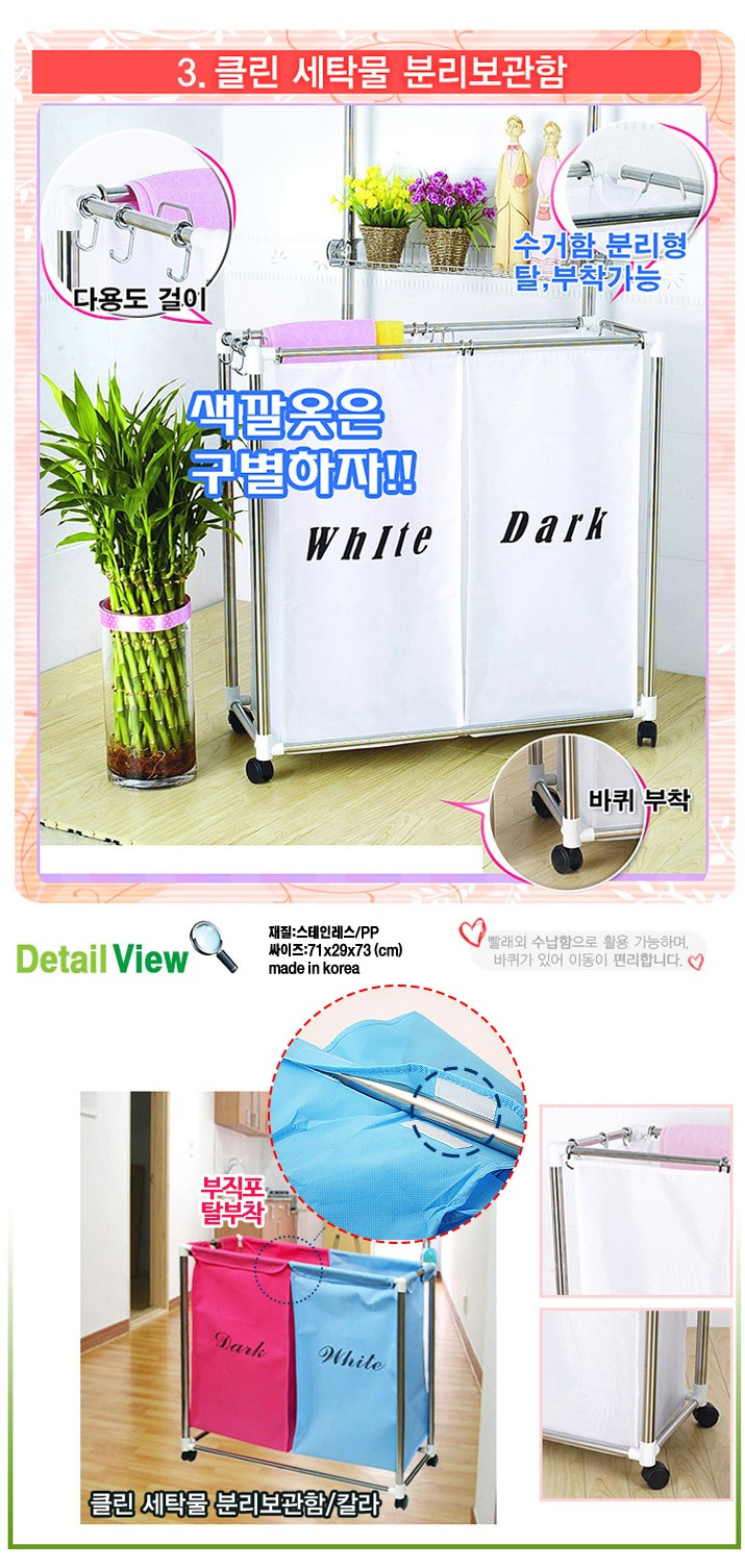 클린세탁물분리보관함/화이트