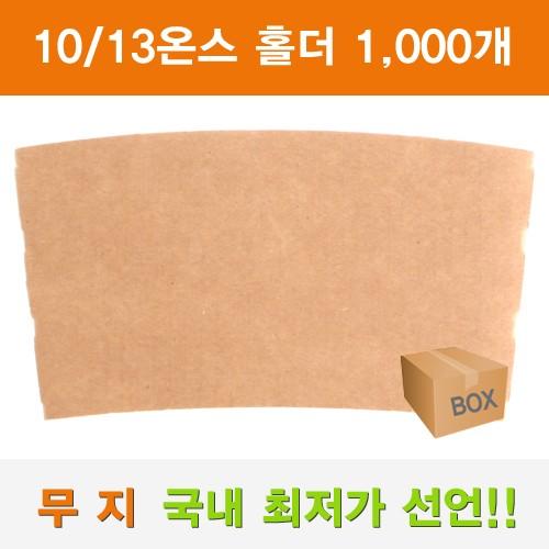 테이크아웃 컵홀더 10/13온스 (무지) 1000개 / 1박스