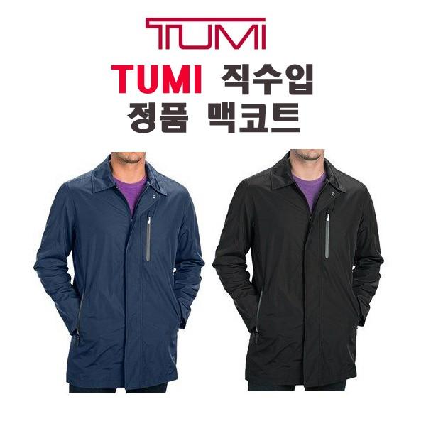 Tumi 정품 자켓