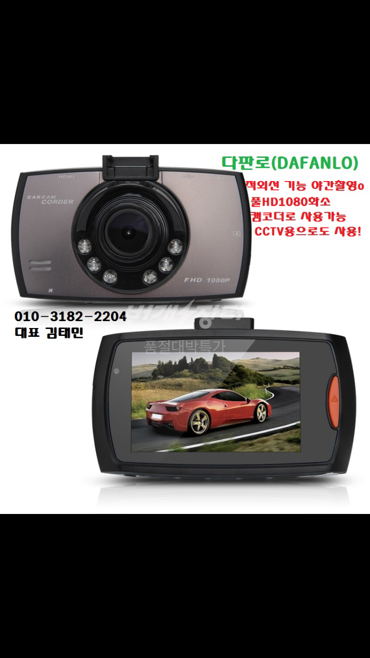 블랙박스 FHD1080 F300