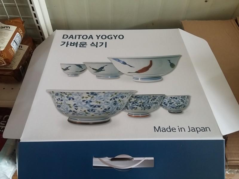 일본 도자기 6p 세트