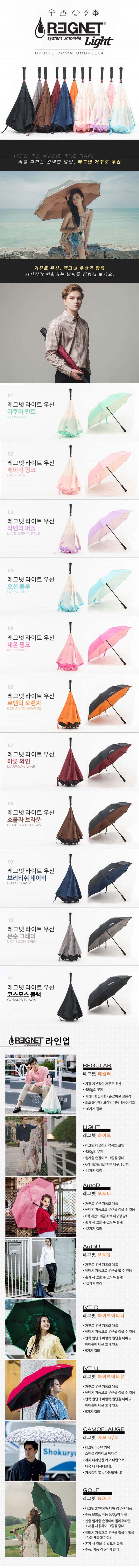 레그넷 라이트 거꾸로 우산
