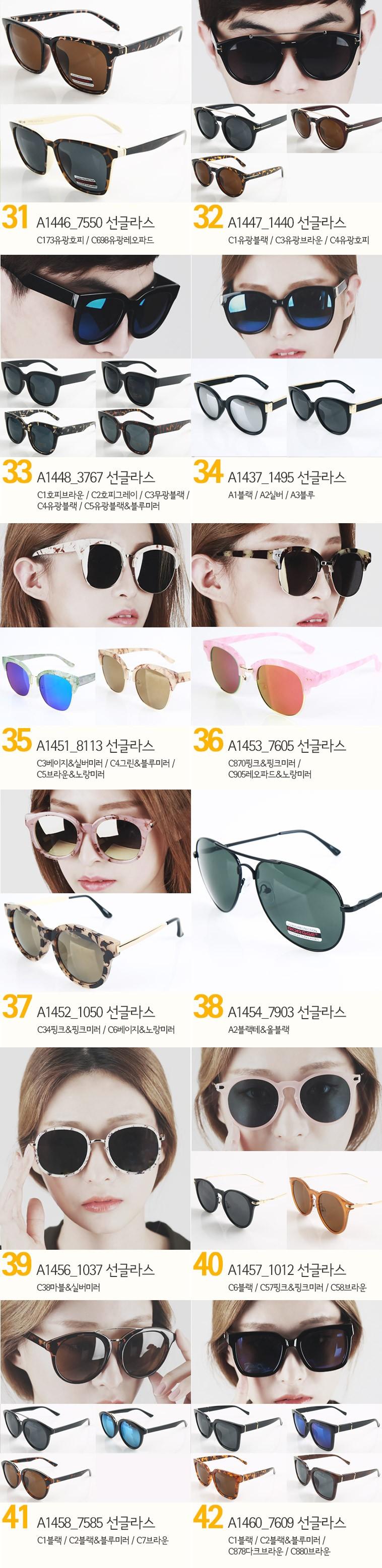 더운여름 필수품~ 선글라스 떙처리!!
