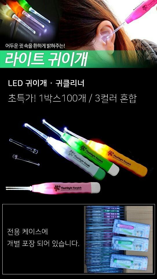 LED 귀이개