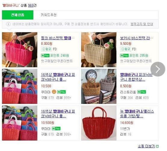 SNS인기템!! 빨대가방 빨개바구니 원가이하 4000원에 가져가세요!!!