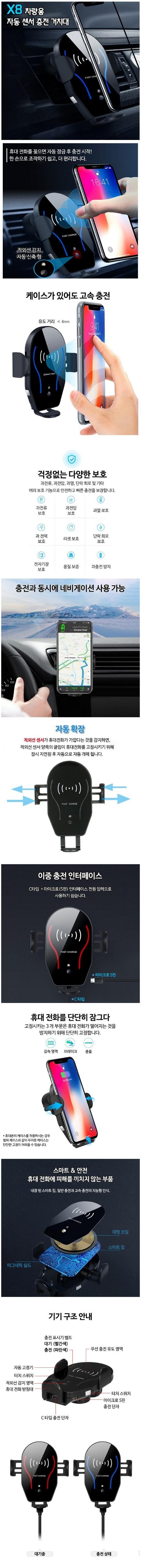차량용 센서충전기