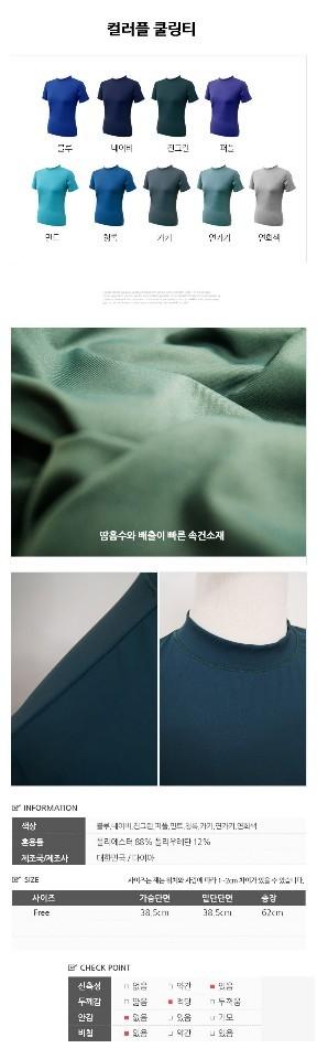 [완사입] 여성용 운동복 쿨링반팔티 / 약700여장 / 단가 900원