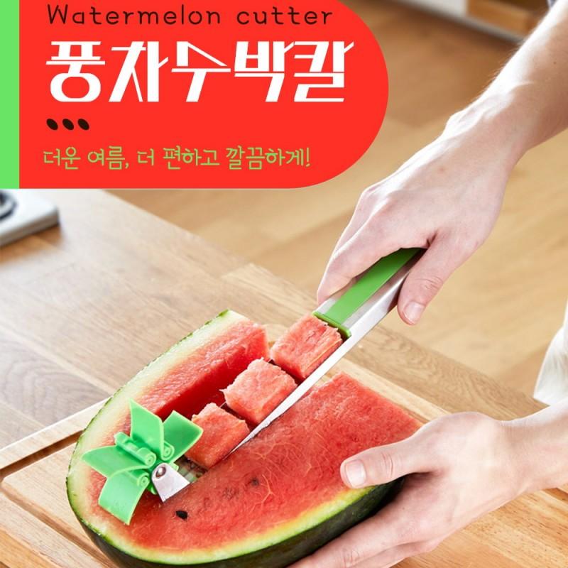 [식약처 인증] 수박칼/풍차수박칼/수박풍차칼 200개