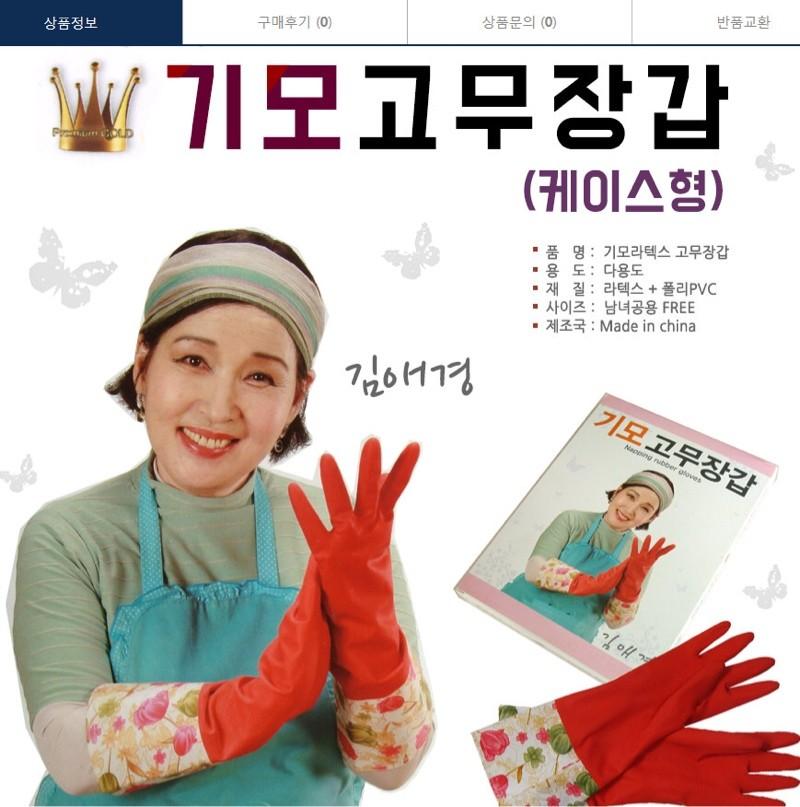 김애경기모고무장갑