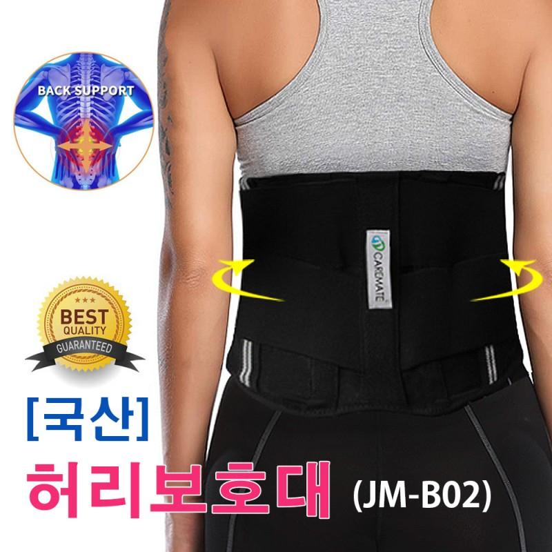 국산 허리보호대 JM-B02