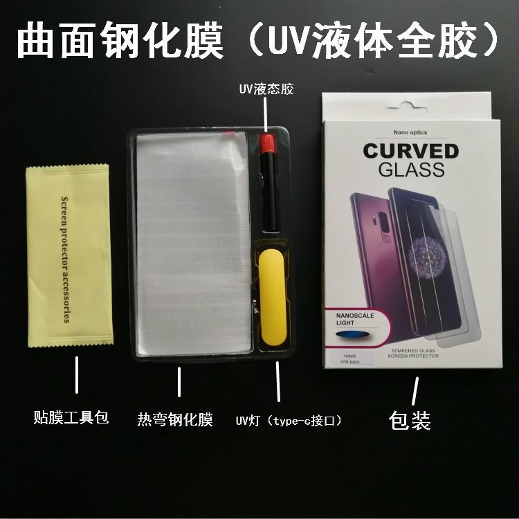 UV방탄 풀세트