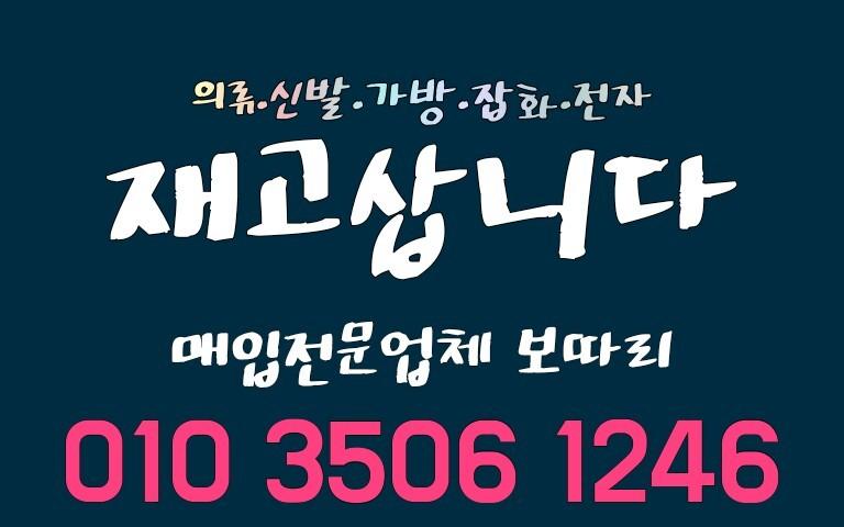 의류땡처리 보따리  문의010 3506 1246