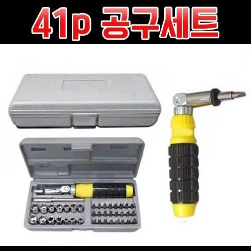 41p 공구세트 도매덤핑
