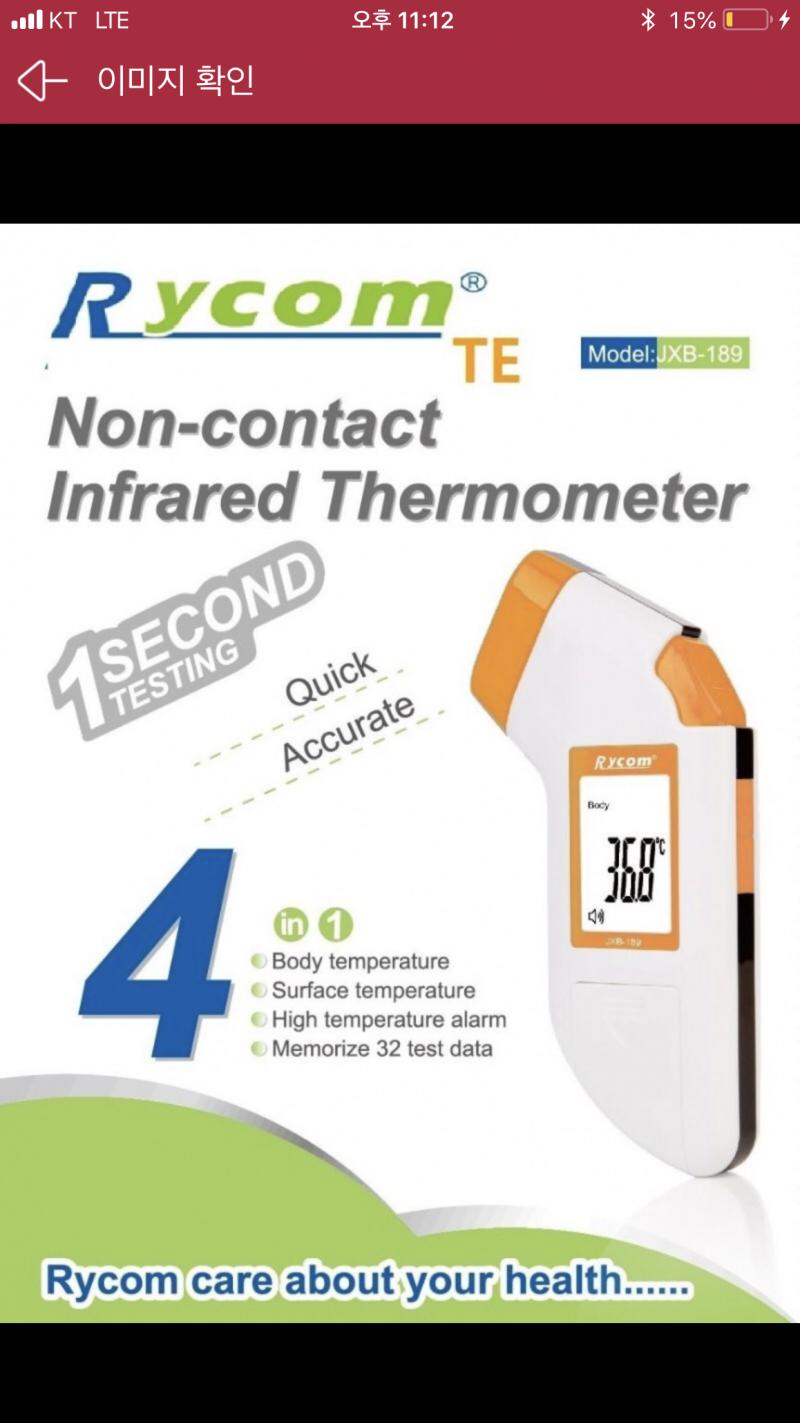 비접촉식 적외선 체온계 (미개봉/미사용)