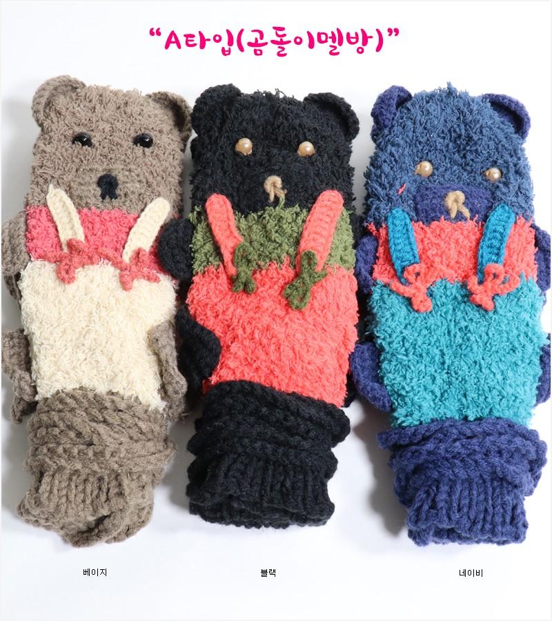 (도매야)겨울 손모아장갑 모음