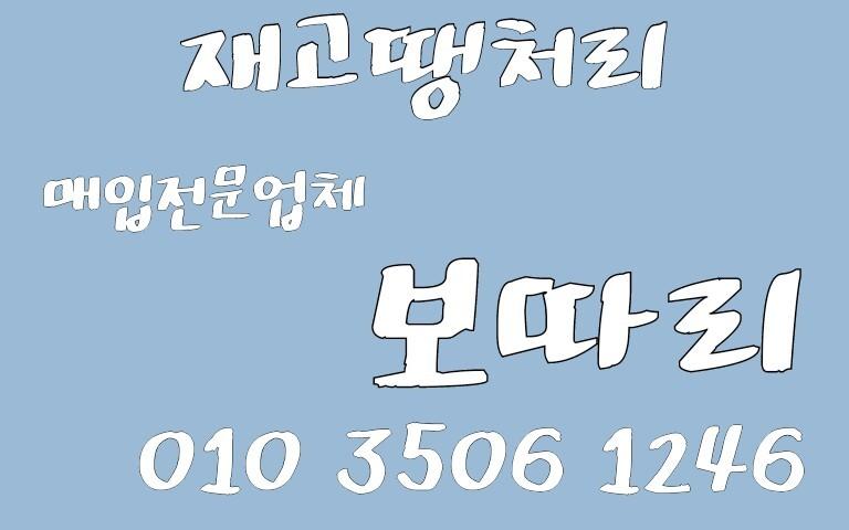 [각종 재고대량 매입합니다.] 보따리 010 3506 1246