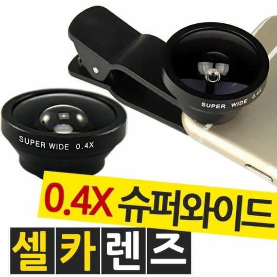 0.4X 슈퍼와이드 셀카렌즈
