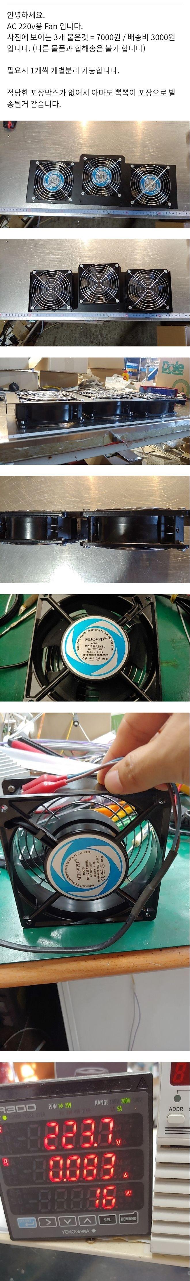 AC220V. Fan