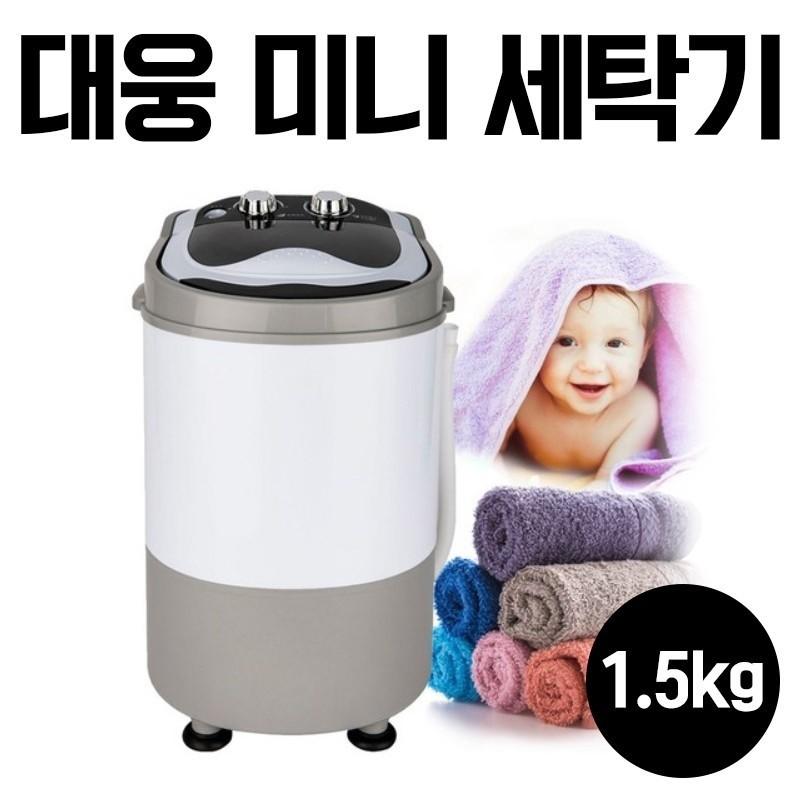 대웅 미니 세탁기 구매 가능 합니다.