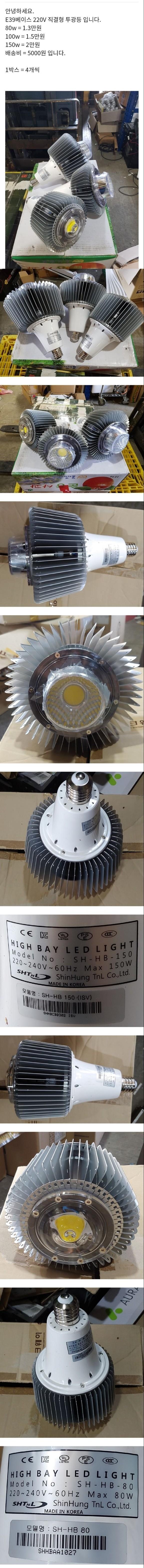 LED 공장등