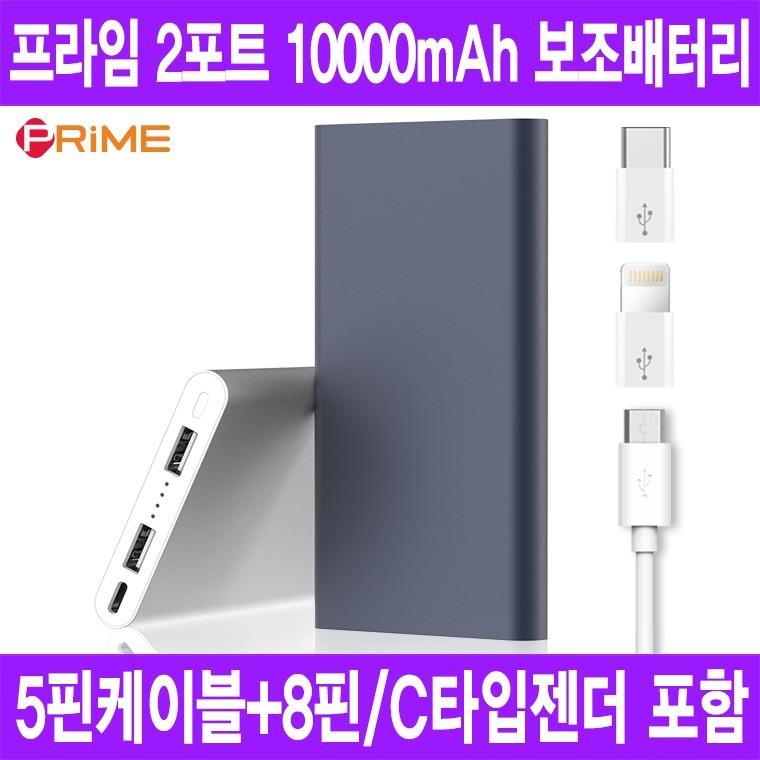 10000mAh / 프라임 메탈 보조배터리 2포트 3in1 /(5핀 8핀 C타입)