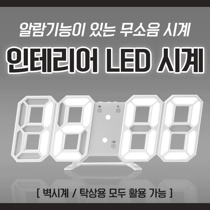 Led 무소음 알람시계