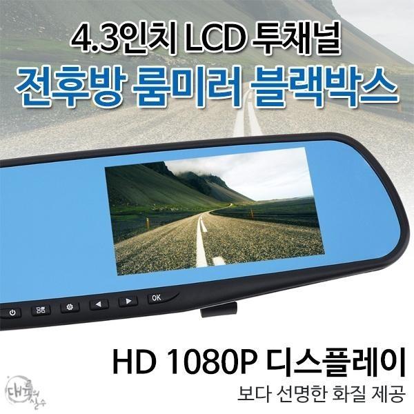 4.3인치 LCD  투 채널 전.후방  룸미러  블랙 박스  한정 땡  입니다.