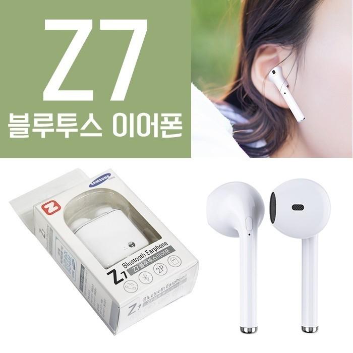 Z7 블루투스 이어폰 도매가  드립니다.