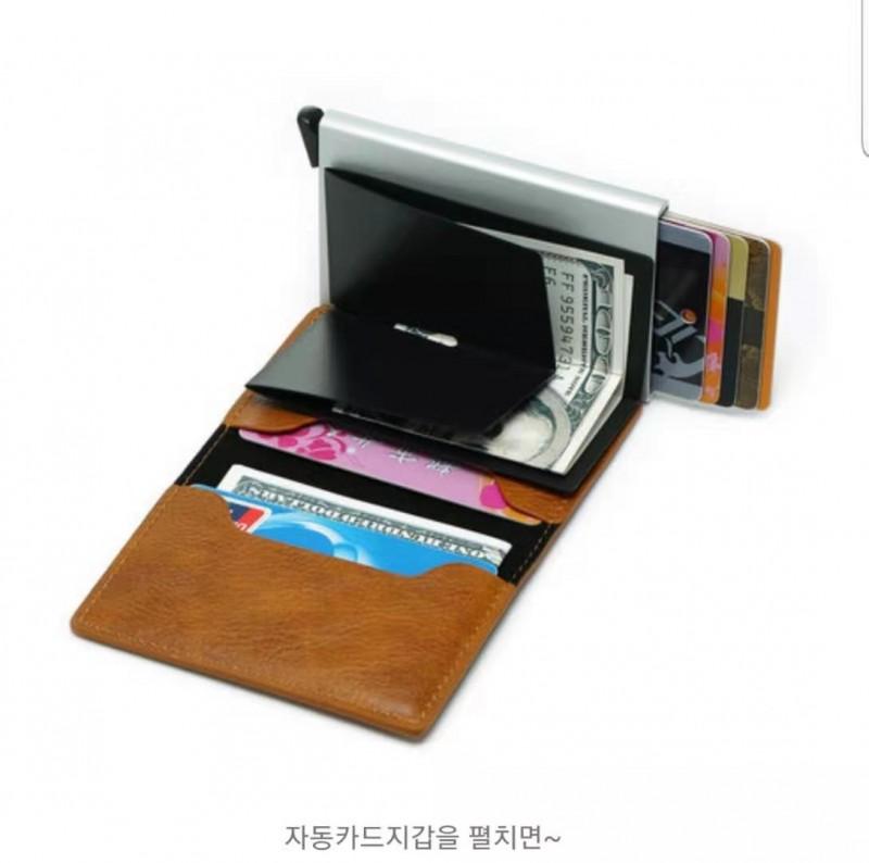 자동 카드지갑