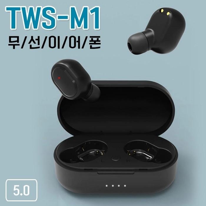 블루투스 이어폰 tws-m1 도매가  드립니다.