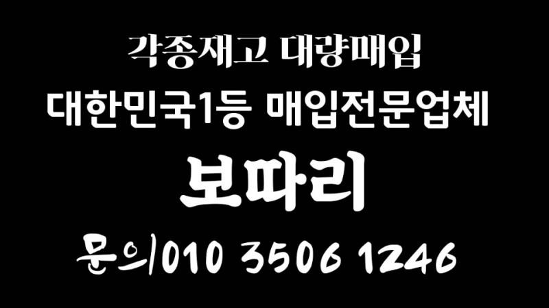 [보따리] 의류땡처리 문의 010 3506 1246