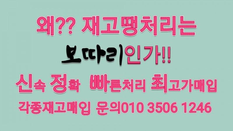 대한민국1등매입전문업체[보따리] 010 3506 1246